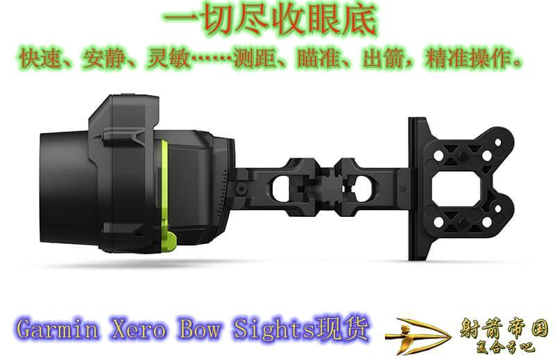 佳明数字激光测距复合弓瞄Garmin Xero A1 A1I Bow Sights