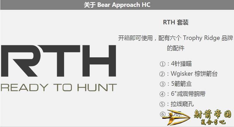Bear Approach HC