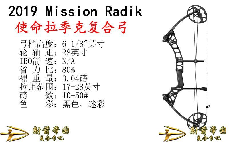 2019 Mission radik使命拉季克复合弓