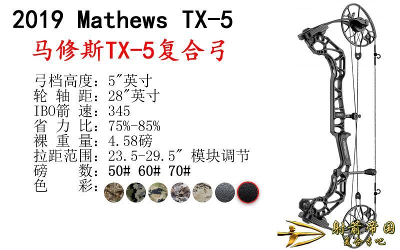 Mathews 马修斯TX-5 复合弓
