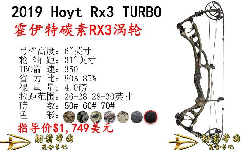 2019 Hoyt RX3 Turbo 霍伊特RX3涡轮复合弓