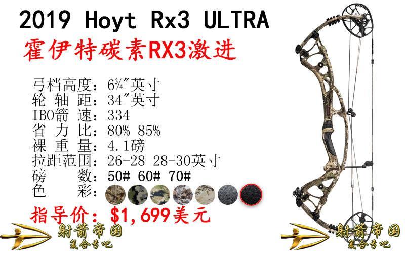 2019 Hoyt RX3 ULTRA 霍伊特RX3激进复合弓