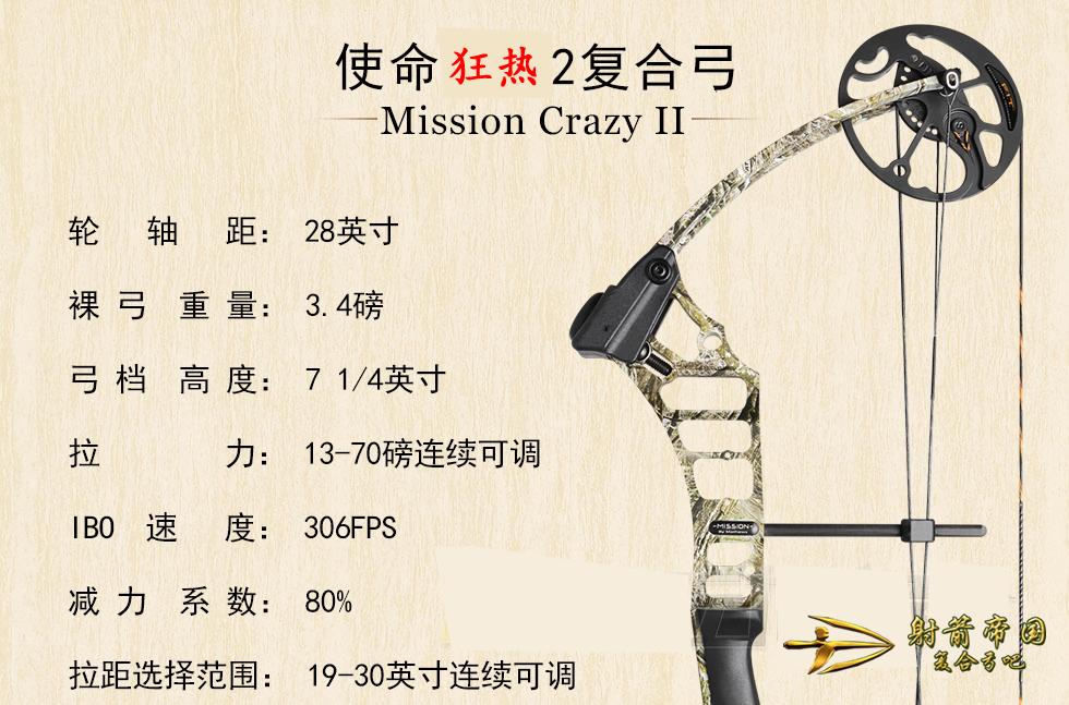MISSION CRAZE 2